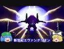 完結を控えた日本を代表するアニメ!新世紀エヴァンゲリオンをゆっくり紹介