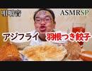 【ASMR】【咀嚼音】羽根つき餃子とアジフライの咀嚼音