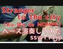 【ベース】Stranger to the city(Ku-Wa de MOMPE)オッサンがスラップで演奏してみた 【TAB譜あります】