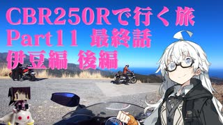 CBR250Rで行く旅 Part11 最終話 伊豆編 後編