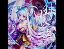 """【ノスタルジアOp.3】狂水一華 / BEMANI Sound Team """"HuΣeR × Yvya"""" feat.いちか"""