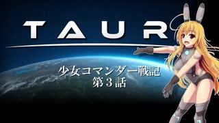 【TAUR】少女コマンダー戦記 第3話【ゆっ