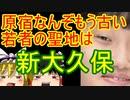 ゆっくり雑談 273回目(2020/10/3)