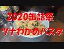 【2020缶詰祭】ツナわかめパスタ