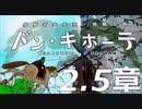 ドン・キホーテ ~舞台の上の道化者~ 第二.五章【マスターの...