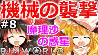 【RimWorld 1.1】#8 魔理沙の惑星【ゆっく