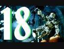 ☸実況☸決められないVANQUISH【HD】 part18