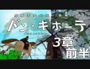 ドン・キホーテ ~舞台の上の道化者~ 第三章(前半)【失踪事...