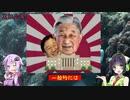 裏社会暴露TV 第42話 「全体主義の恐ろしさ!」