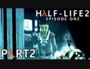 【怖がり実況...!】▼ビビりが運命に抗いましょい!▼Half-Life2:Episode1【Part2】