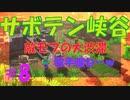 PART⑧【マインクラフト ダンジョンズ】二人でワイワイ。協力&初見プレイ!【Minecraft Dungeons】