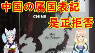フランス博物館が韓国を中国の領土と表記