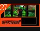 【実況】美少女探偵団と行く難事件ツアー#27【御神楽少女探偵団】
