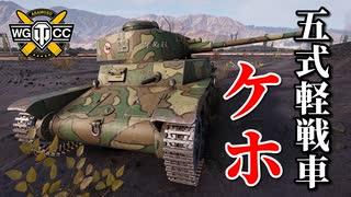 【WoT:Type 5 Ke-Ho】ゆっくり実況でおく