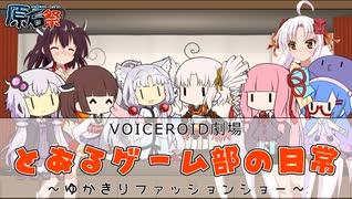 【VOICEROID劇場】とあるゲーム部の日常~