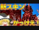 【フォートナイト】超かっこいい新スキンが登場!コラプテッ...