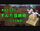 【WoT】東北ずん子のずんだ豆鉄砲(二十三粒目)