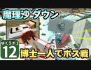 【Minecraft】ゆくラボ3~魔法世界でリケジョ無双~ Part.12【ゆっくり実況】