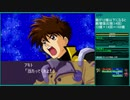 【スーパーロボット大戦W】 プレイ動画 Part62