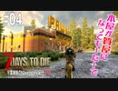 【7Days to Die】琴葉姉妹のNavezgane紀行α19 #04