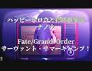 【Fate/MMD】ハッピーホロウと神様倶楽部【サマーキャンプ振返動画】