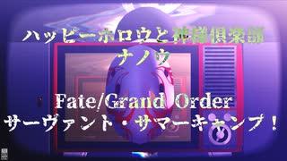 【Fate/MMD】ハッピーホロウと神様倶楽部