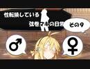 【VOICEROID劇場】性転換している弦巻マキの日常【夜編9】