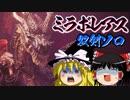 【ゆっくり実況プレイ】ミラボレアス 双剣ソロ討伐【MHWI】