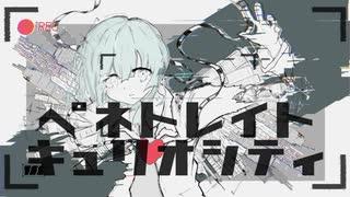 ペネトレイトキュリオシティ / Alk feat.G