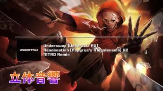 【立体音響】【作業用BGM】Underswap [Und