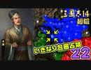 #22【三國志14 超級】いきなり包囲占領をされても、彼らなら...