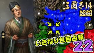 #22【三國志14 超級】いきなり包囲占領を