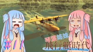 【Besiege】琴葉姉妹の飛行艇時代 その11