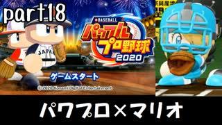 パワプロ2020実況 part18【ノンケ対戦記☆