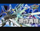 【EXVSMBON】ガンダムAGE-3 武装元ネタ&再現紹介