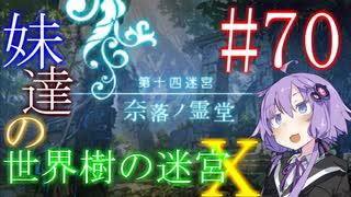 【世界樹の迷宮X】妹達の世界樹の迷宮X #7