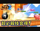 【実況】ボンバービィ⑦【カービィファイターズ2】