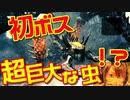 【ロスプラ2】 未開惑星の超生物とふれあう(物理) ロストプラネット2 初ボス巨大虫 【初見実況】part3