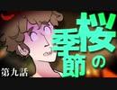 【クトゥルフ神話TRPG】桜の季節 第九話 -月の光-【浮雲卓】