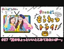 【無料動画】#27(前半) ちく☆たむの「もうれつトライ!」