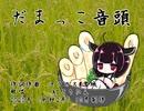 【AIきりたん】だまっこ音頭【オリジナル】