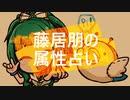 藤居朋の属性占い(お試し版/Pa編)