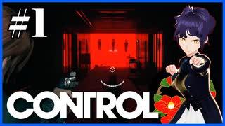 【CONTROL】#1-2【WARNING】収容違反(SCP