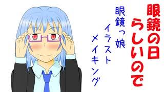 【イラストメイキング】眼鏡の日なので眼鏡っ娘!【オリジナル】
