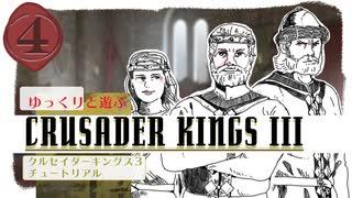 【CK3】ゆっくりと遊ぶクルセイダーキング