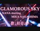 【初音ミク】GLAMOROUS SKY/NANA starring MIKA NAKASHIMA【...