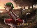【東方自作アレンジ】陽の指す方へ(遠野幻想物語)