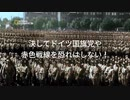 【ナチス党歌(闘争歌)】[和訳付]突撃隊は行進する