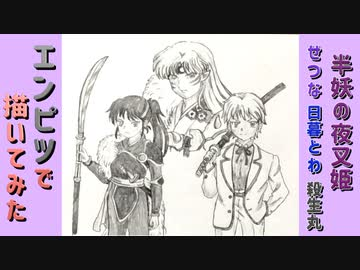 『「半妖の夜叉姫 せつな/日暮とわ/殺生丸」還暦男がHB鉛筆1本で描いてみた。』のサムネイル
