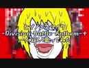 ヒプノシスマイク -Division Battle Anthem-+を一人寂しく歌...